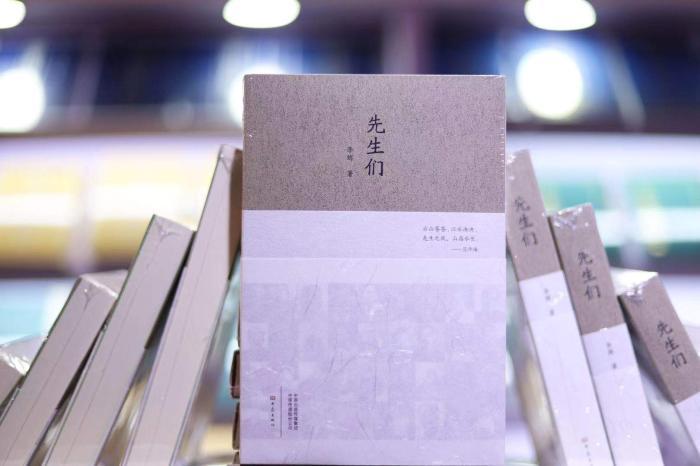 李輝新書《先生們》出版 記錄冰心等人風范