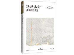 《湯湯水命》:重構李冰傳奇 再現蜀地風雲