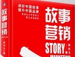 李光鬥新書出版 《故事營銷》:讓故事提升品牌