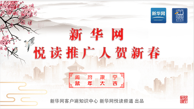 【視頻】新華網悅讀推廣人賀新春