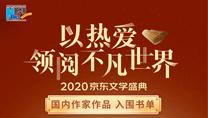 【2020京東文學盛典】國內作家作品 入圍書單