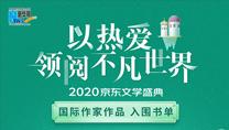 【2020京東文學盛典】國際作家作品 入圍書單