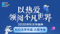 【2020京東文學盛典】科幻文學作品 入圍書單