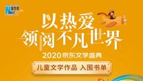【2020京東文學盛典】兒童文學作品 入圍書單