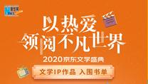【2020京東文學盛典】文學IP作品 入圍書單