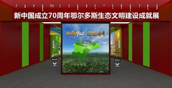 新中国成立70周年鄂尔多斯生态文明建设成就展