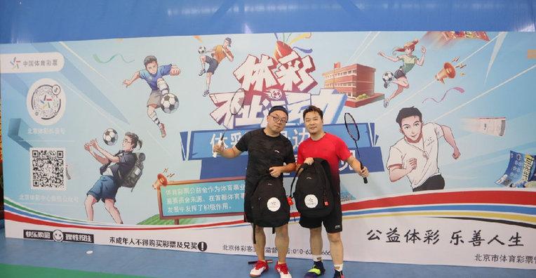 北京体彩在身边主题活动走进胜古体育场