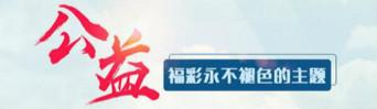 图解:公益 中国福利彩票永不褪色的主题