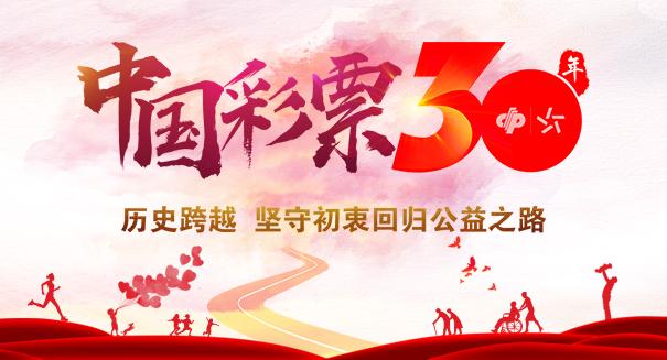 中国彩票30年 坚守初衷回归公益之路