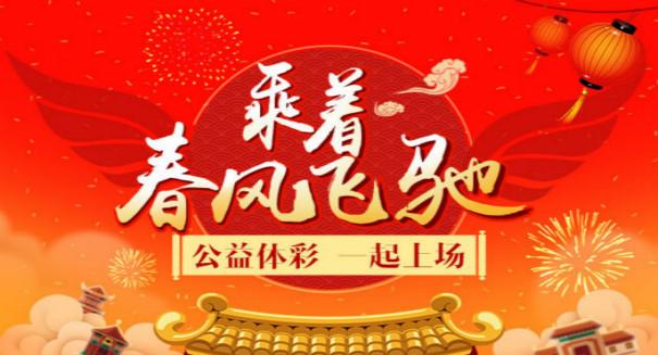 公益体彩组织公益迎春活动与同胞热动中国