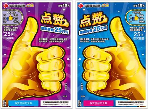 """刮刮乐""""点赞""""4月2日上海开售"""