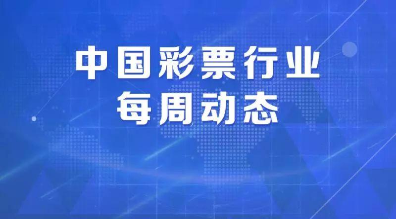 中国彩票行业每周动态(2018年第14期)