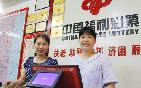 廣東省各地陸續恢復福彩銷售