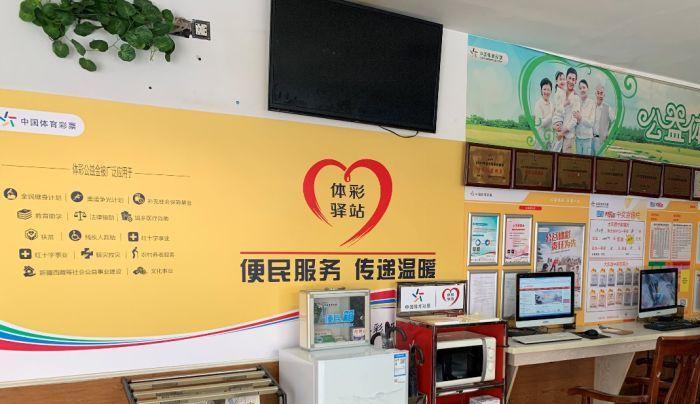 浙江體彩驛站 便民服務再升級