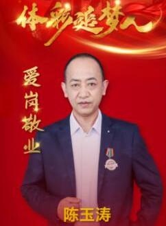 陳玉濤:扎實走好創業路