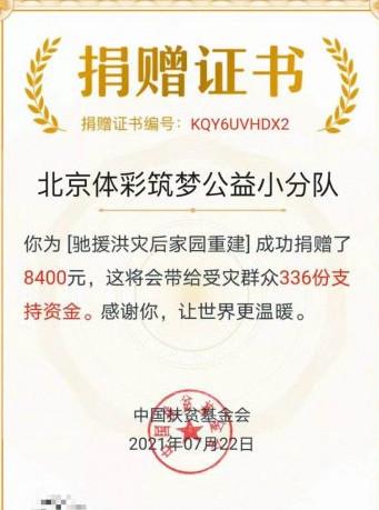支持河南災後重建 北京體彩公益小分隊踴躍捐款
