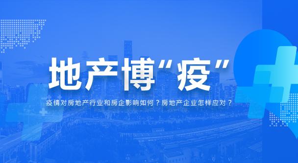 """【地産博""""疫""""⑱】 堅定信心逆風前行 經濟長遠向好"""
