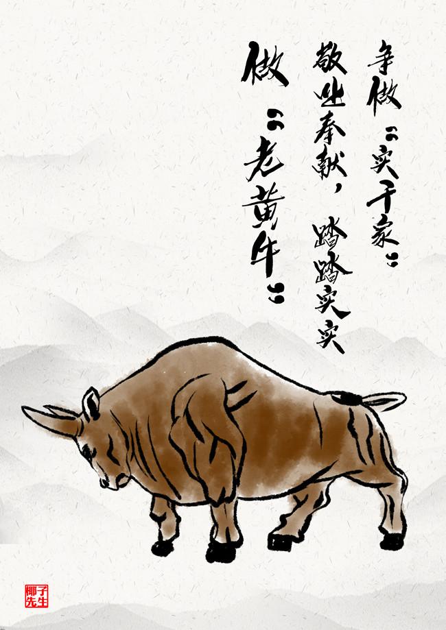"""学习网评:甘当""""艰苦奋斗老黄牛"""""""