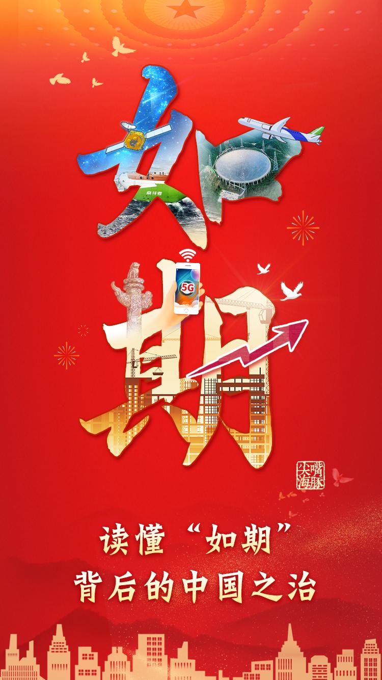 """新華網評:讀懂""""如期""""背后的中國之治"""