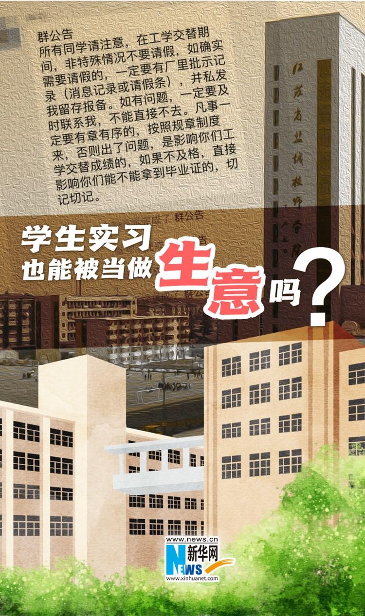 """新华网评:实习不是生意 职校实习生不是""""学生工"""""""