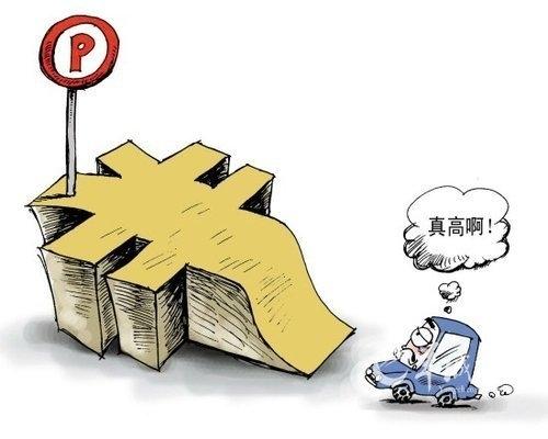 深圳副市長:天價停車費不是最終方案