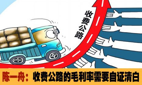 第一追问:收费公路的毛利率需要自证清白