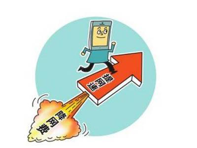 费����ym%9a����_新华网评:日赚3.8亿元,提速降费待何时