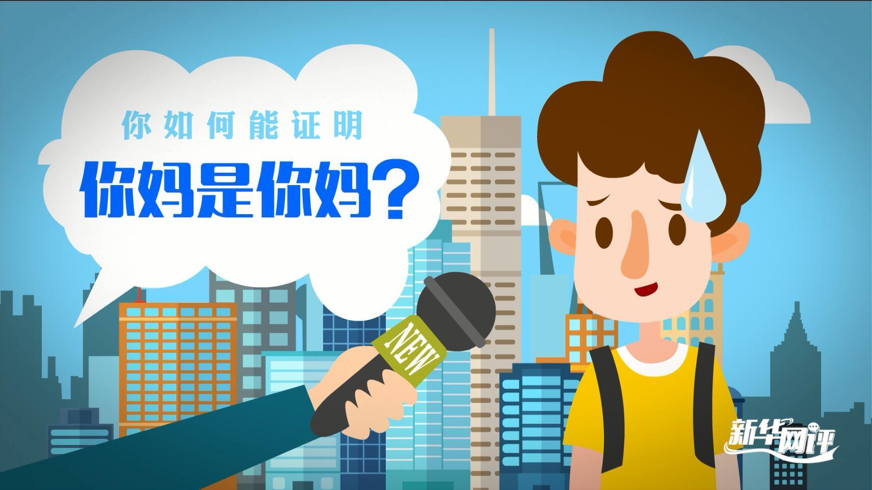 """新華網評:""""一視同仁""""保護誰"""