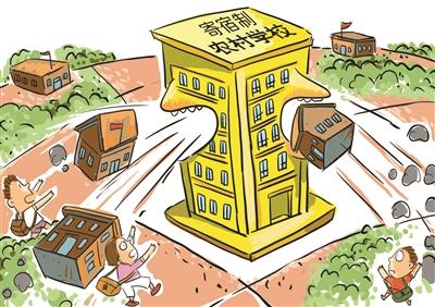 建设农村寄宿制学校亟需科学民主决策