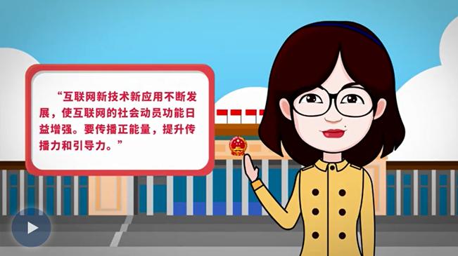 """【100秒漫談斯理】""""三步走""""做強網上正面宣傳"""