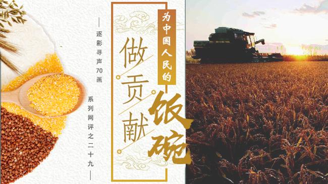 【逐影尋聲70畫】為中國人民的飯碗做貢獻
