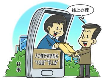 """做好疫情下""""不見面""""政務服務"""