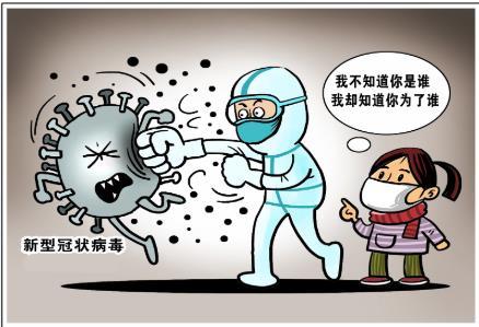打贏這場疫情防控的人民戰爭