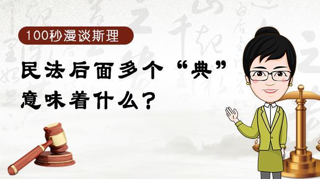 """【100秒漫谈斯理】民法后面多个""""典""""意味着什么?"""