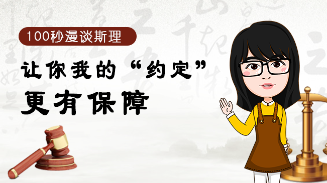 """【100秒漫谈斯理】让你我的""""约定""""更有保障"""