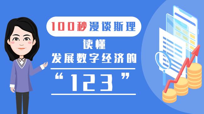 """【100秒漫談斯理】讀懂發展數字經濟的""""123"""""""