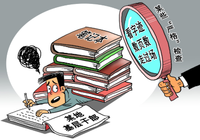 """新華網評:為基層減負要從""""實""""出發"""