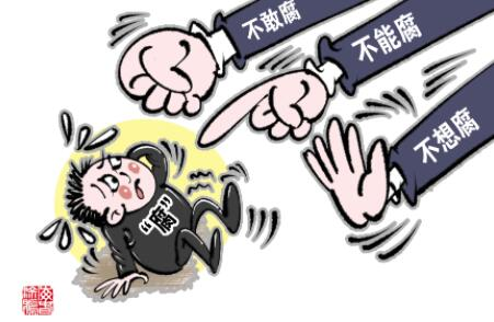 學習網評:反腐敗必須知難而進