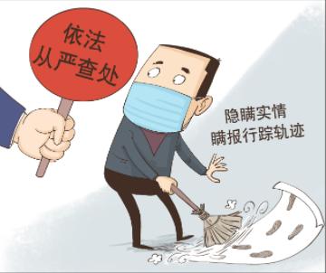 新華網評:莫讓謊報隱瞞幹擾防疫大局