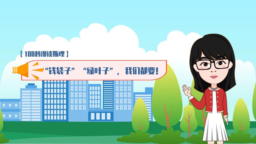 """【100秒漫談斯理】""""錢袋子""""""""綠葉子"""",我們都要!"""