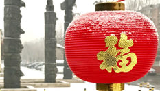 北京:正月十五雪打燈
