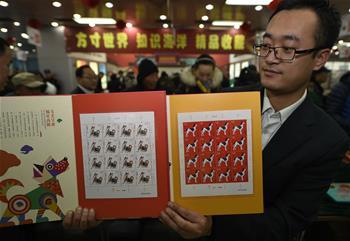 《戊戌年》生肖郵票正式發行