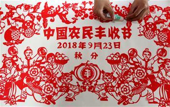 山東:巨幅剪紙喜迎豐收節