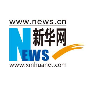 新华网股份有限公司官网