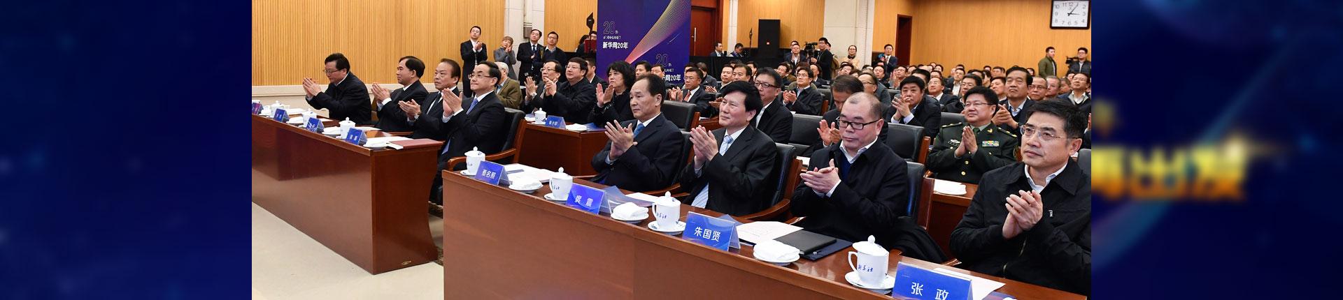 新华网成立20周年座谈会举行