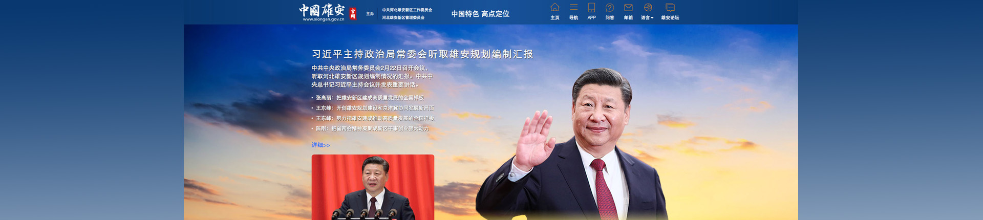 中国雄安官网正式上线运行