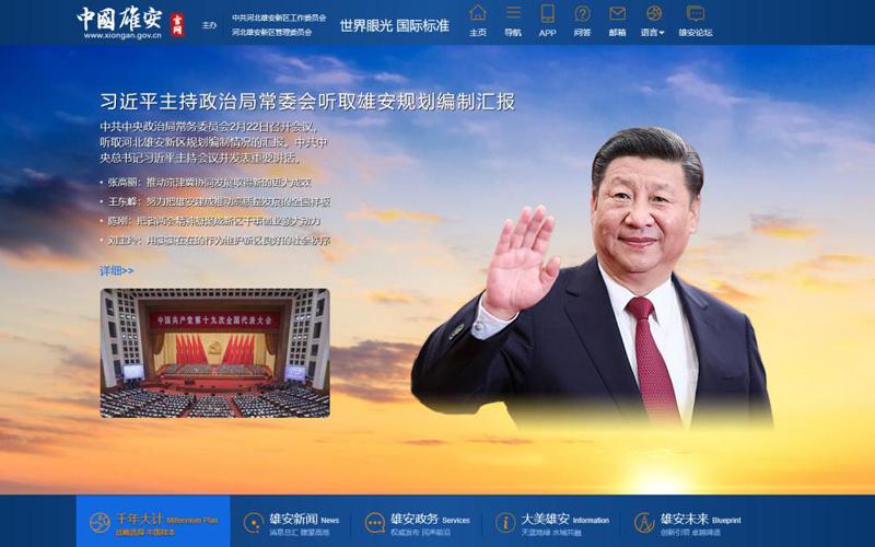 中國雄安官網正式上線運行