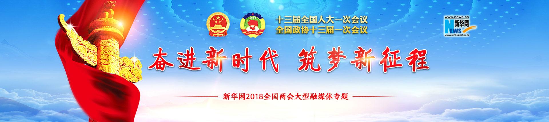 新华网推出2018全国两会大型融媒体专题