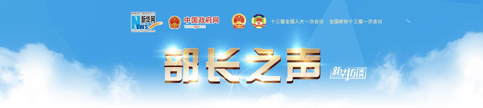 新华网与中国政府网联合推出《部长之声》两会特别访谈