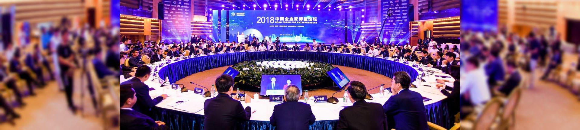 2018中國企業家博鰲論壇在海南博鰲召開